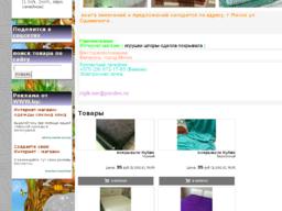 """Магазин игрушек """"РЫЖИК"""""""
